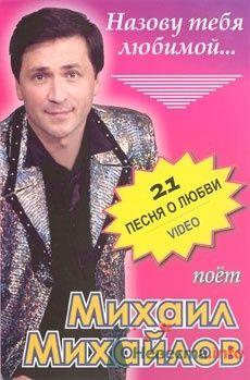 ДВД с песнями для ВАС... - фото 10039 МИХАИЛ МИХАЙЛОВ