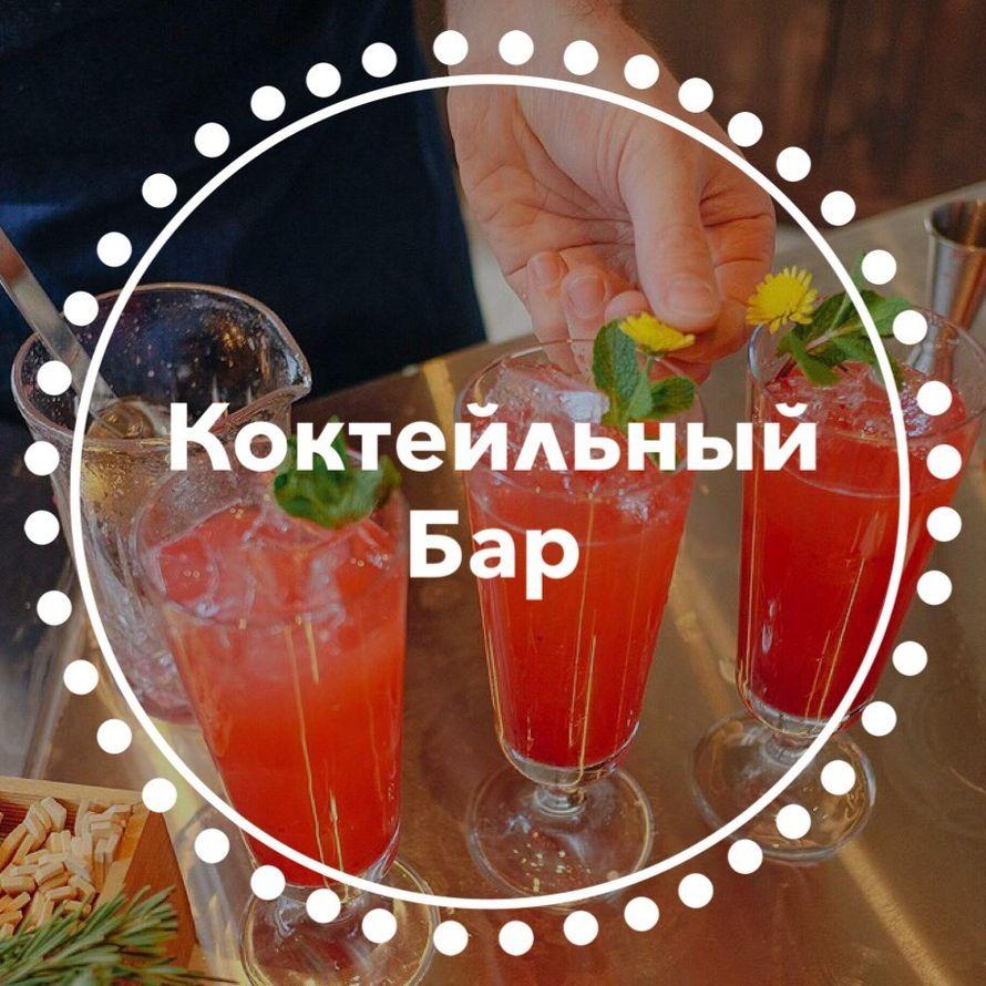 Коктейльный бар