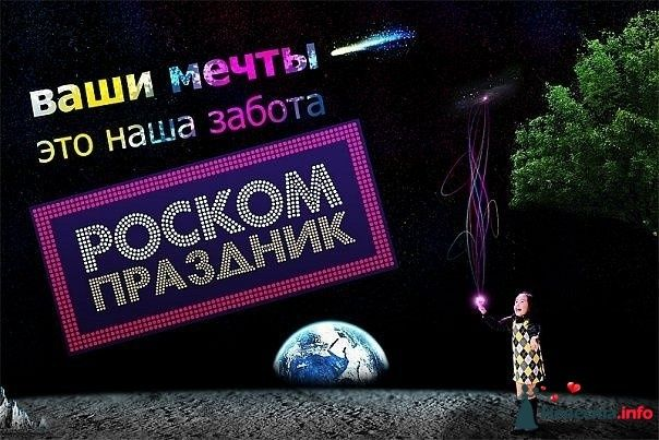 РосКомПраздник - фото 124916 Организатор мероприятий Асеева Ольга