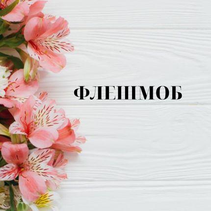 Флешмоб, 1 занятие