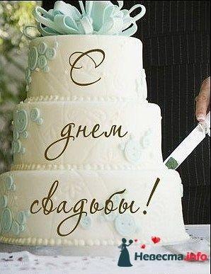 """Фото 128264 в коллекции Свадебные торты - """"Мир Любви"""" - студия свадебных услуг"""