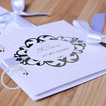Книга пожеланий в классическом белом цвете