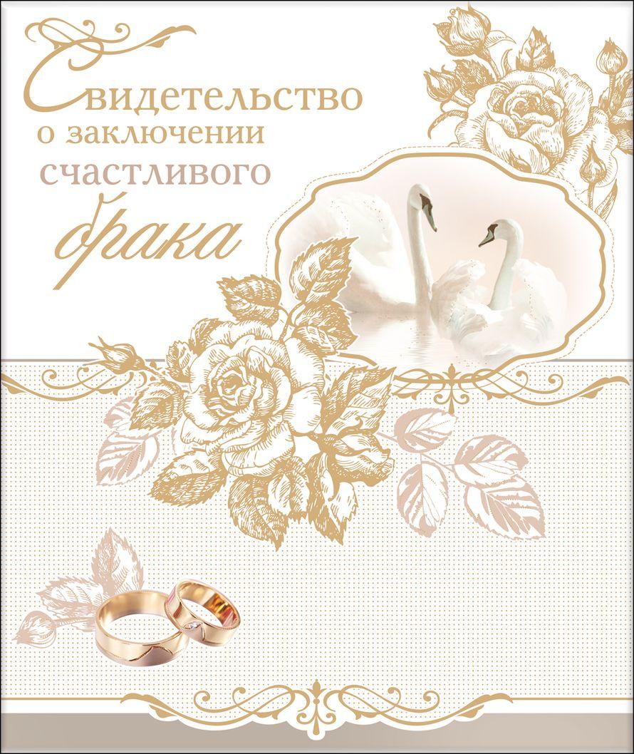 Фото свидетельства для свадьбы