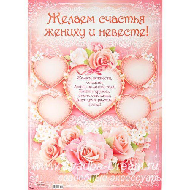 такое живите дружно живите счастливо поздравление на свадьбу открытом воздухе
