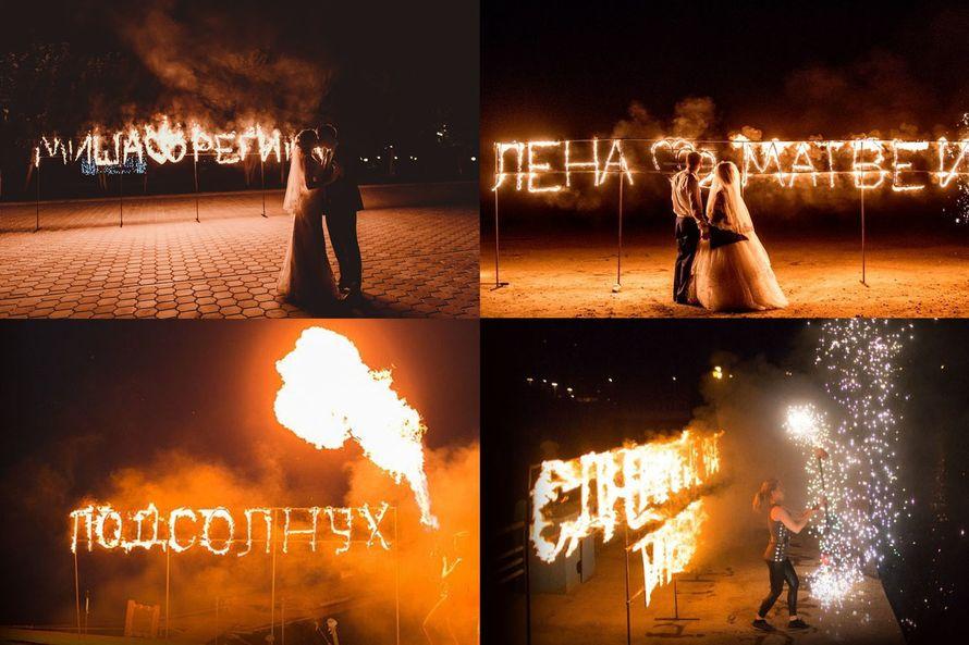 Огненные надписи - фото 6019597 Огненное и световое шоу  X-fires в Саратове
