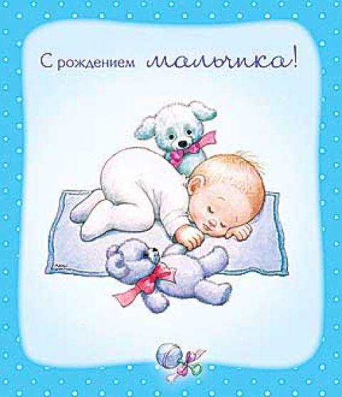Поздравление с новорожденным кириллом