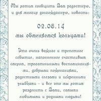 приглашение - лицо