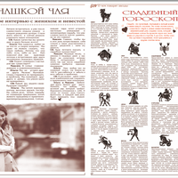Свадебная газета своими руками шаблон скачать бесплатно