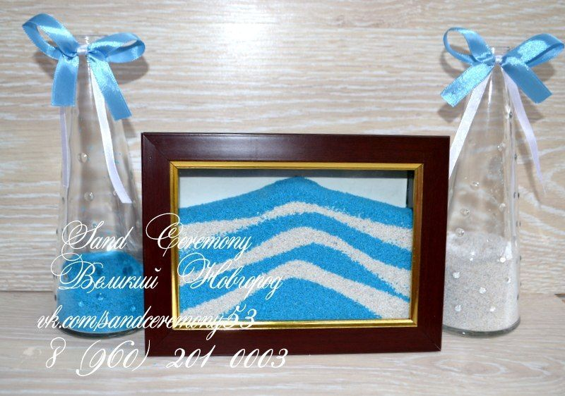 Фото 12885102 в коллекции Портфолио - Песочная церемония от Анны Песочной