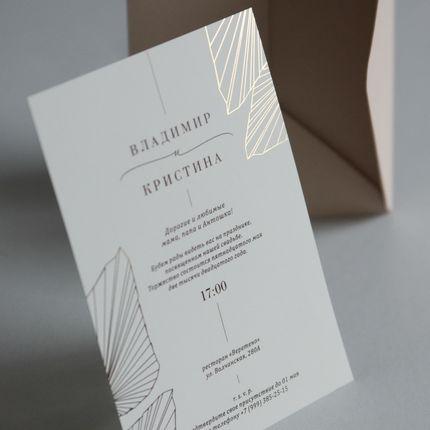 """Приглашение """"Блестящий Бохо"""" в конверте"""
