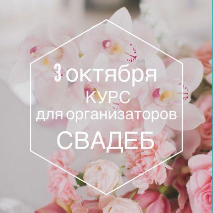 Курс организаторов свадеб