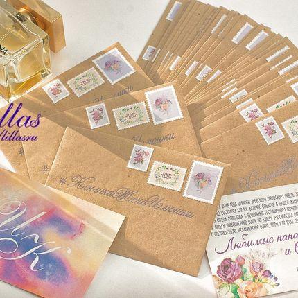 Акварельное приглашение в крафт конверте