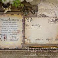 приглашение-старинное письмо