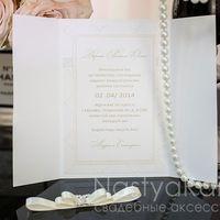 Приглашение на свадьбу, Коллекция Шанель