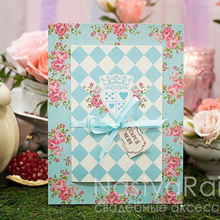 """Пригласительная открытка """"Алиса"""""""