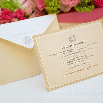 Приглашение карточка кремовое