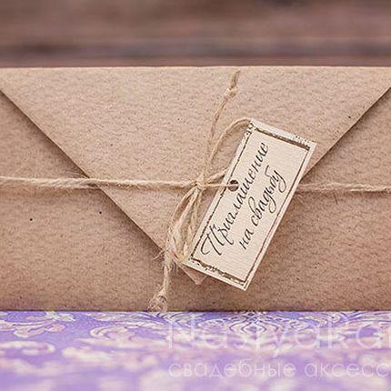 Приглашение конверт из крафт бумаги