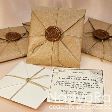 Приглашение из крафт бумаги с сургучом