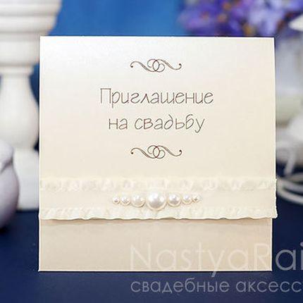 Приглашение-конвертик жемчуг