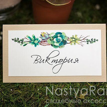 Банкетная карточка Ботаника