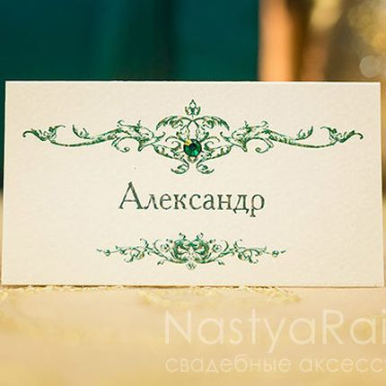Гостевая карточка Изумруд