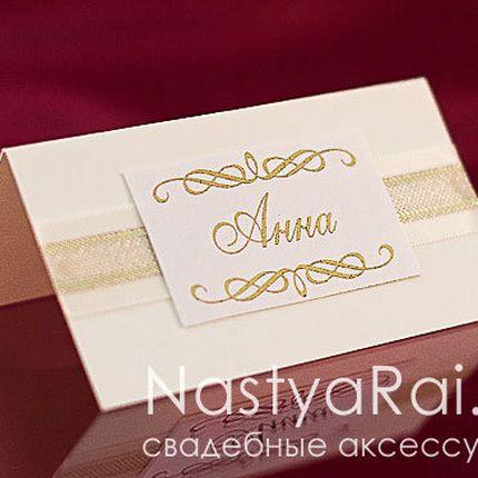 Рассадочная карточка с золотой лентой