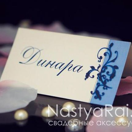 Синяя рассадочная карточка
