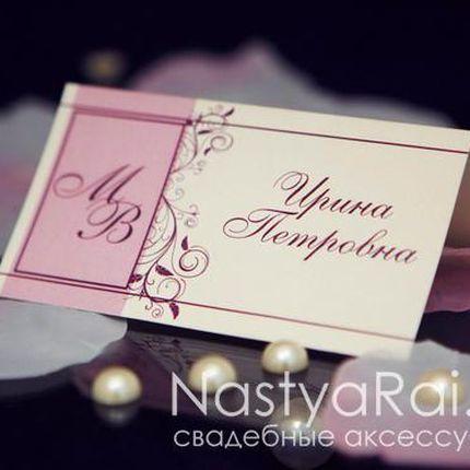 Розовая рассадочная карточка