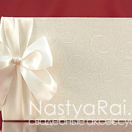 Белая книга пожеланий на свадьбу