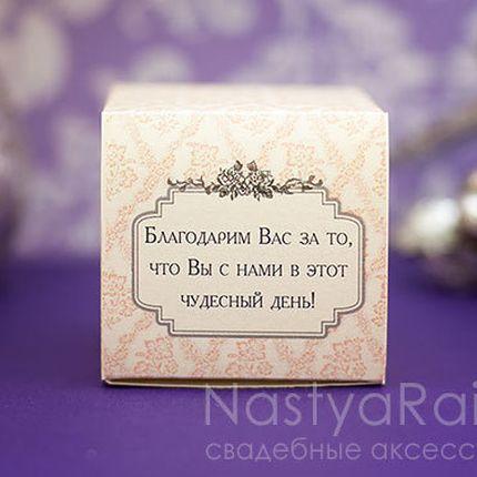 Коробочка для конфет Мальта