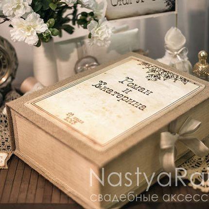 Коробка книга для подарков винтаж