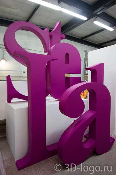 Большие буквы из пенопласта для декорирования торжества. - фото 3136659 3D-Logo - свадебные буквы и декорации