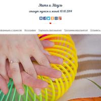 Свадебный сайт - приглашение с возможностью рассылки приглашений по электронной почте