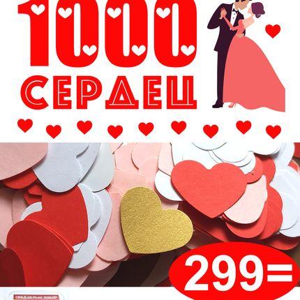 """Набор декора """"1000 сердец"""""""