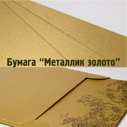 Бумага золотая, лист А4