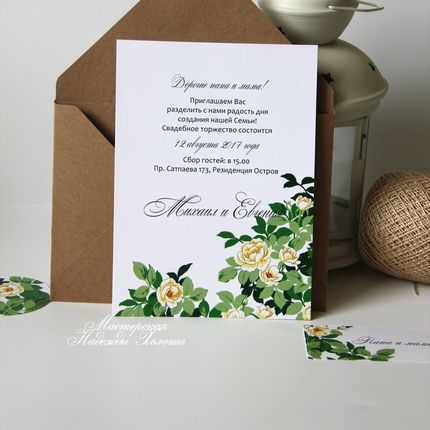 Свадебное приглашение в зелёной гамме + конверт, цена за 1 шт