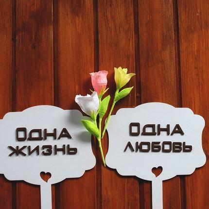 Деревянные таблички для романтичной фотосессии прокат