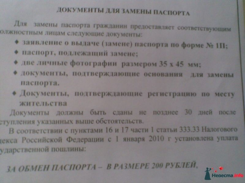 документы на смену паспорта при разводе