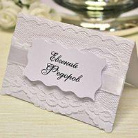 Симпотичная, рассадочная карточка, выполнена в белом цвете,  украшена красивым кружевом и ленточкой.  Изготовление - 2-5 дней.