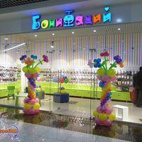 """Оформление магазина """"Бонифаций"""" в ТРК """"Индиго Лайф"""" воздушными шарами"""