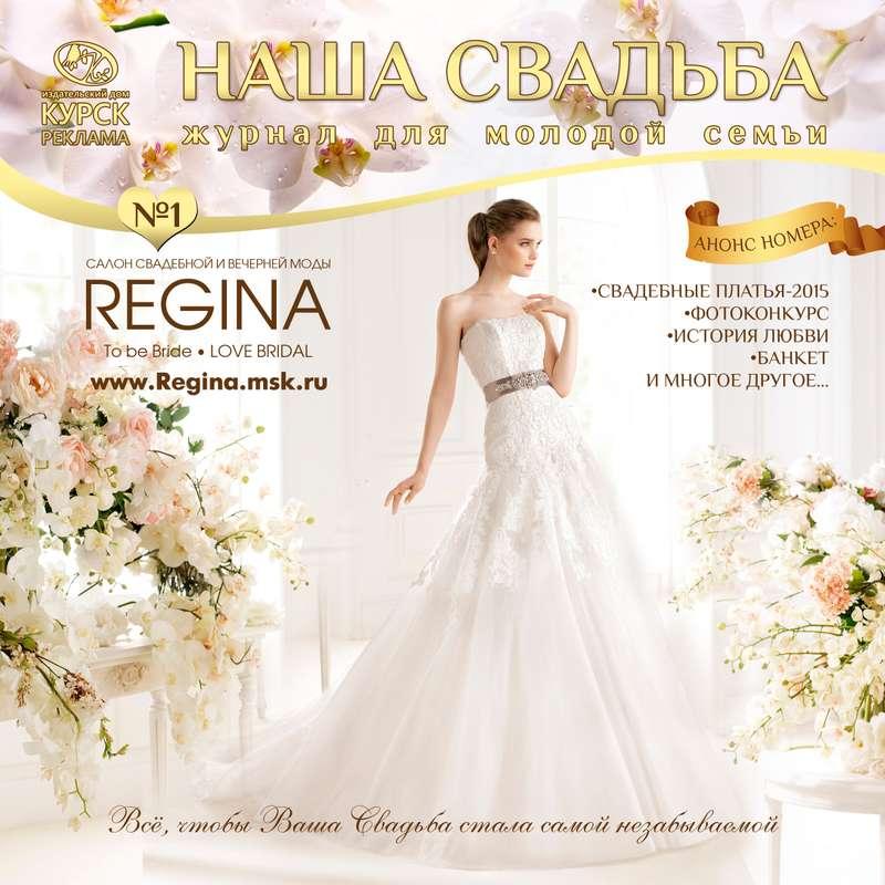 Фото 3383765 в коллекции Свадебная и вечерняя - Свадебный салон Regina
