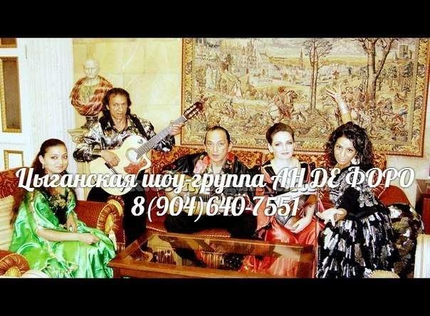 """Перед выступлением на свадьбе - фото 3495509 Цыганская шоу-группа """"Ан де Форо"""""""