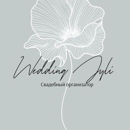 Консультация невест в режиме он-лайн