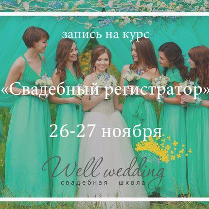 """Обучение - курс """"Свадебный регистратор"""""""