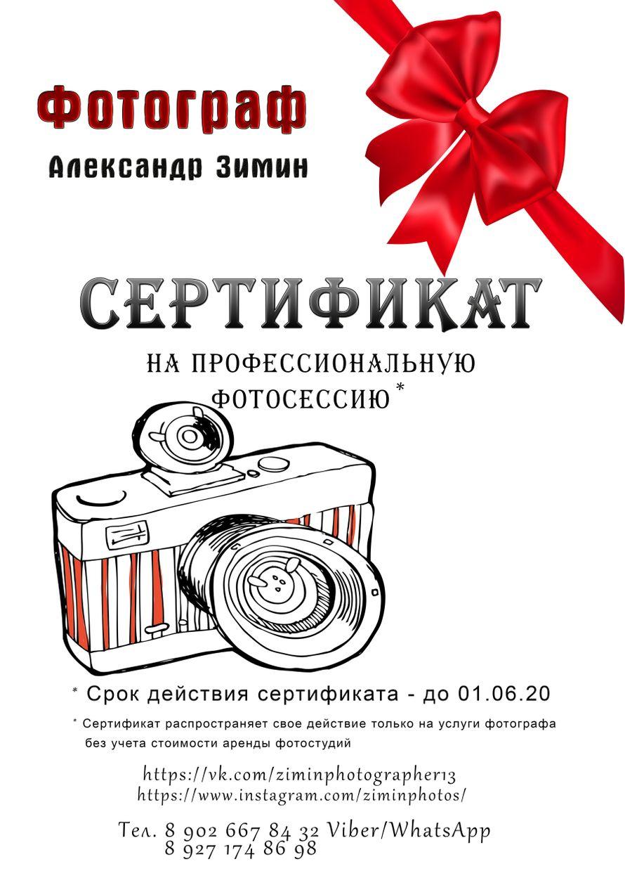 подарочный сертификат на фотосессию волгоград ищете