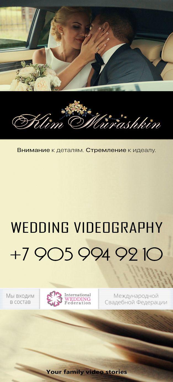 Фото 11994100 - Видеограф Клим Мурашкин