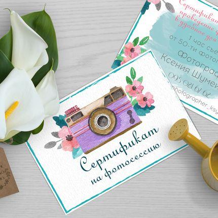 Подарочный сертификат на фотосессию, 1 час