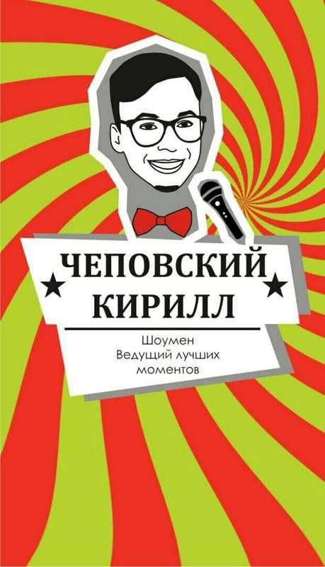 Фото 14159104 в коллекции Кирилл Чеповский - Ведущий Кирилл Чеповский