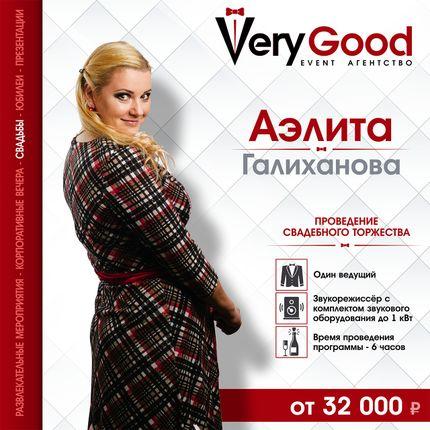 Ведущая - Аэлита Галиханова