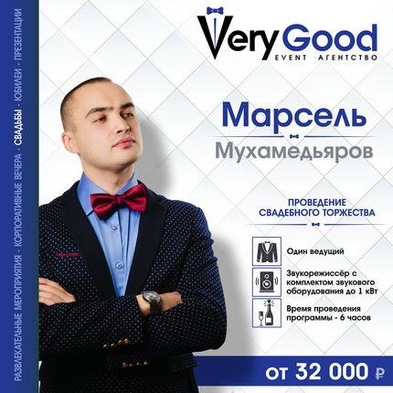 Ведущий - Марсель Мухамедьяров
